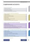 рабочие средства измерений - Интра Тул - Page 3