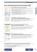 рабочие средства измерений - Интра Тул - Page 5