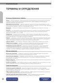 рабочие средства измерений - Интра Тул - Page 6