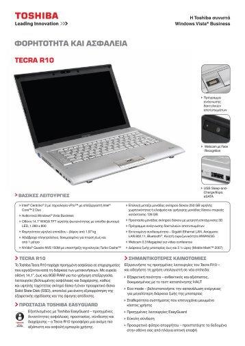 ΦΟΡΗΤOΤΗΤΑ ΚΑΙ ΑΣΦAΛΕΙΑ - Toshiba
