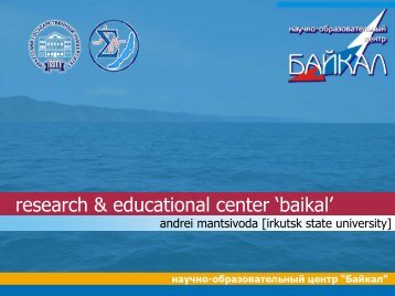 research educational center 'baikal'