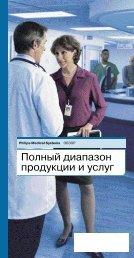 Полный диапазон продукции и услуг - Philips