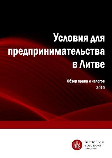 Условия для предпринимательства в Литве - База данных