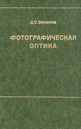 Волосов Д. С. Фотографическая оптика (теория ... - Lens-Club
