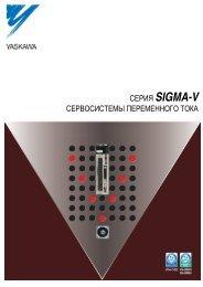 Yaskawa Sigma5 - КоСПА