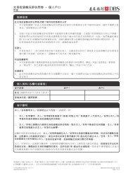 交易投資概況評估問卷- 個人戶口 - DBS Hong Kong