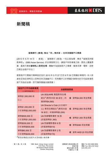 星展銀行(香港) 推出「存」情共享 - Hong Kong - DBS Bank