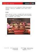 星展銀行(香港) 推出「存」情共享 - Hong Kong - DBS Bank - Page 2