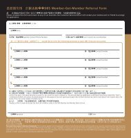 星展親友推薦計劃表格DBS Member-Get-Member Referral Form