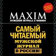 maxim media kit 2010_russian.pdf
