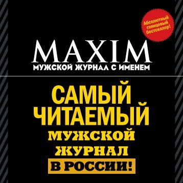 maxim media kit 2010_russian.pdf