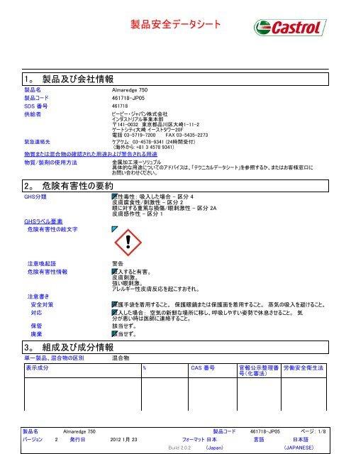 安全 シート 製品 データ