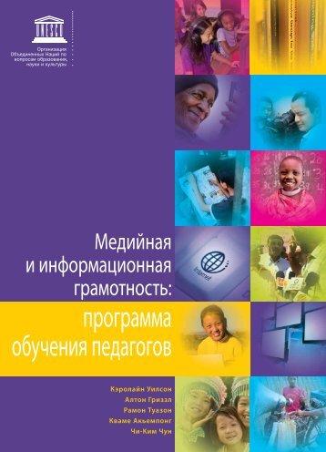 программа обучения педагогов - unesco iite