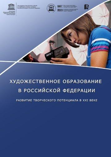 художественное образование в российской федерации ...