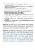 Концепция проведения молодежного форума ... - unesco iite - Page 2