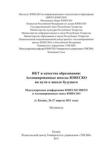 ИКТ и качество образования: Ассоциированные ... - unesco iite