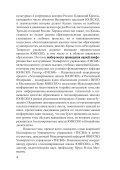 ИКТ и качество образования: Ассоциированные ... - unesco iite - Page 4