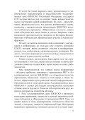 ИКТ и качество образования: Ассоциированные ... - unesco iite - Page 5