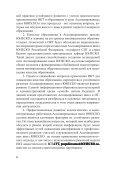 ИКТ и качество образования: Ассоциированные ... - unesco iite - Page 6