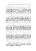 ИКТ и качество образования: Ассоциированные ... - unesco iite - Page 7