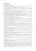 eng - unesco iite - Page 4