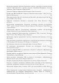 eng - unesco iite - Page 6