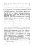 eng - unesco iite - Page 7