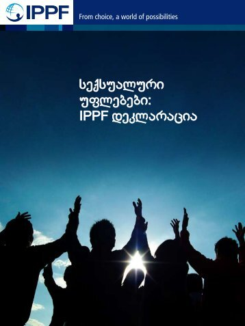seqsualuri uflebebi: IPPF deklaracia