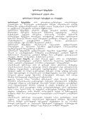 anotacia winamdebare wigni warmoadgens saxelmZRvanelos ... - Page 4