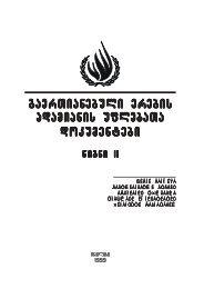 gaerTianebuli erebis adamianis uflebaTa dokumentebi