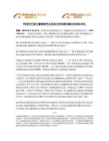 阿里巴巴独立董事委员会及独立财务顾问建议批准私有化 - Alibaba