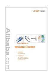 通信电缆行业分析报告 - Alibaba