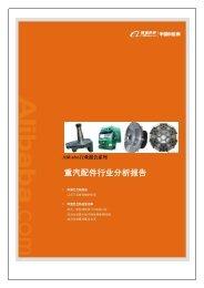 重汽配件行业分析报告 - Alibaba
