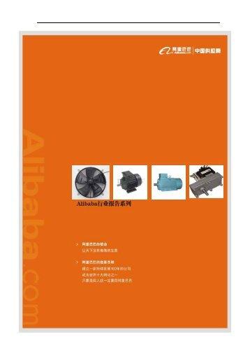 电动机行业分析报告 - Alibaba