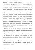 ????? ??????. ??????????? ?????? 1 - ?????????? ... - Page 5