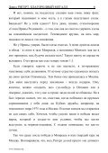 ????? ??????. ??????????? ?????? 1 - ?????????? ... - Page 6