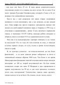 ????? ??????. ??????????? ?????? 1 - ?????????? ... - Page 7