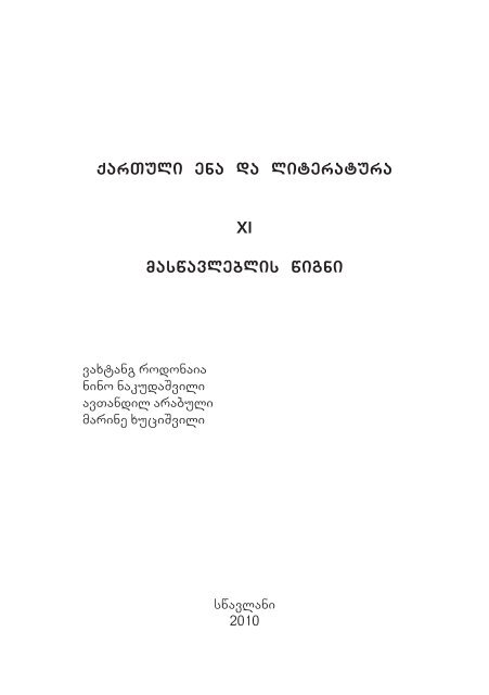 qarTuli ena da literatura XI maswavleblis wigni - Ganatleba