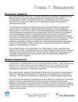 Руководство пользователя для - Page 4