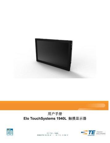 简体中文 - Elo TouchSystems