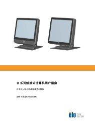 B 系列触摸式计算机用户指南 - Elo TouchSystems