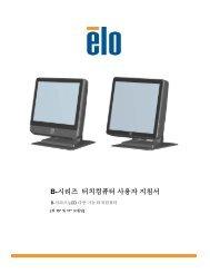 B-시리즈 터치컴퓨터 사용자 지침서 - Elo Touch Solutions