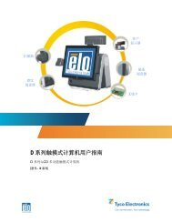 D 系列触摸式计算机用户指南 - Elo TouchSystems