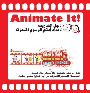 Animate It! - Save the Children Sweden's