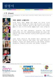 설명서 - Kids Health @ CHW