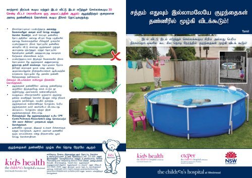 Tamil - Kids Health