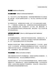 sswahs 051111 Intellectual Disability Chinese Simplified final