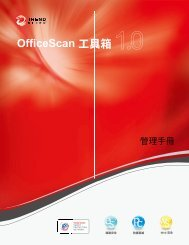 OfficeScan ??? - Trend Micro