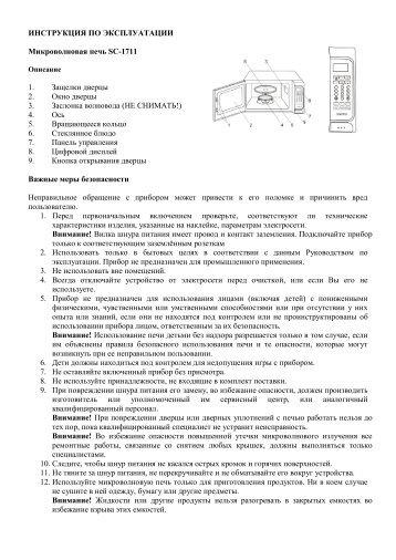 свч печь scarlett sc-1710 инструкция