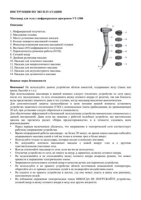Инструкция для массажера витек закон запрет на кружевное белье с 1 июля